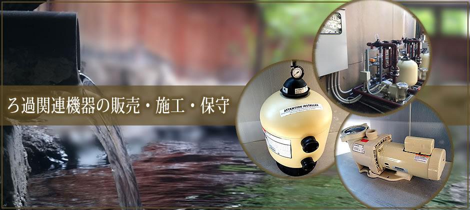 温泉対応型ろ過システムなどの販売・施工・修理・メンテナンスは神奈川県・湯河原町の吉浜エンジニアリング 株式会社